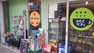 つなぐカフェ・サポートつなぐ神奈川県横須賀市